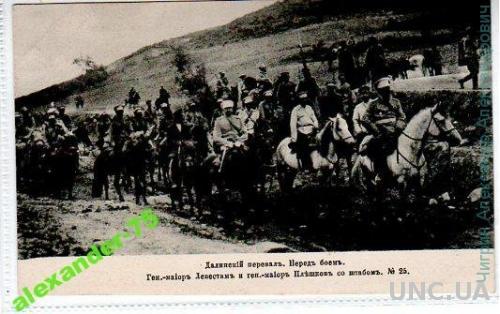 Первая мировая война.Перевал.Перед боем.