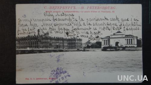 Петербург.  Печать письмо. Зимний дворец. и Адмиралтейство.