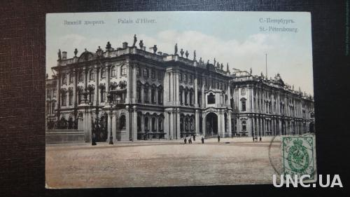 Петербург. Зимний дворец. Печать письмо.