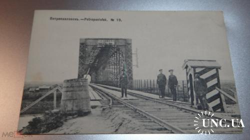 Петропавловск. Мост. охрана. № 19