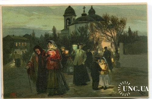 Пимоненко Святая Евгения пасха