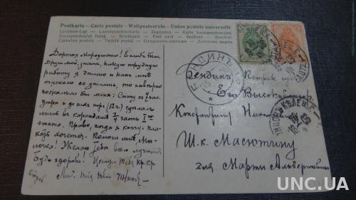 Письмо Высокоблагородию Масютину. Розы. Печати, марки.