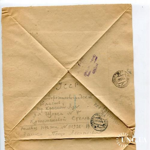 Полевая почта. Секретка. Цензура 08591