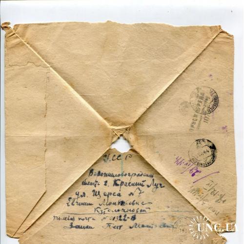 Полевая почта. Секретка. Цензура 10760