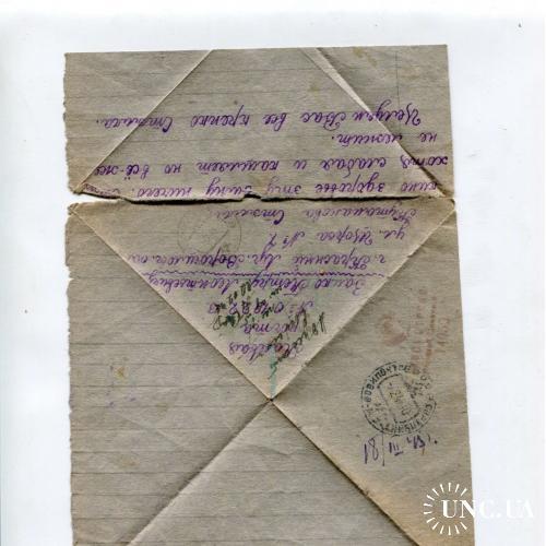 Полевая почта. Секретка. Цензура 14052