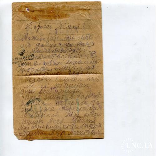 Полевая почта. Секретка. Цензура 19012