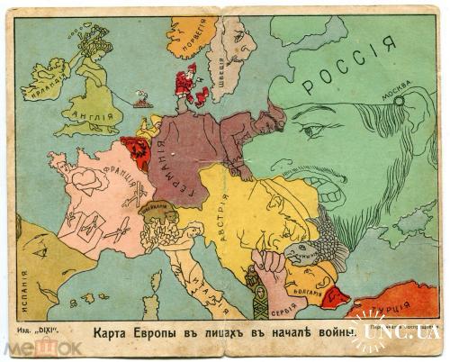 Политика. пропаганда. Карта Европы в лицах. Двойная. Редкость.