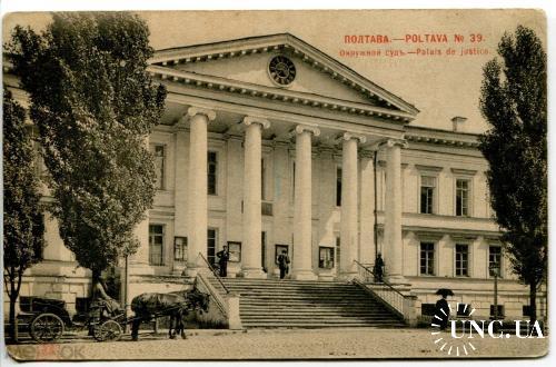 Полтава №39 . Окружной суд.