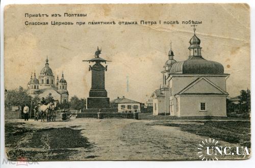 Полтава . Спасская церковь.