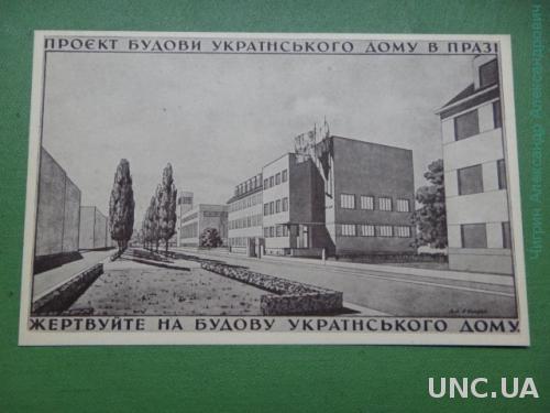 Проект строительства Украинского дома в Праге. Реклама.