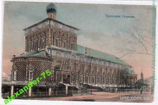 Русские церкви и соборы.Трапезная церковь.