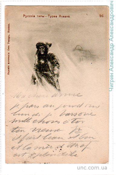 Русские типы.№96.Отто Ренар.