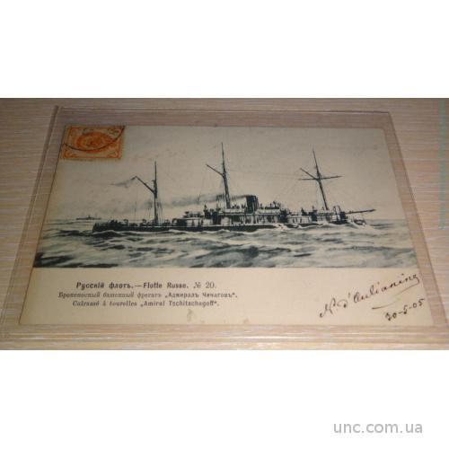 Русский флот. Адмирал Чичагов 20