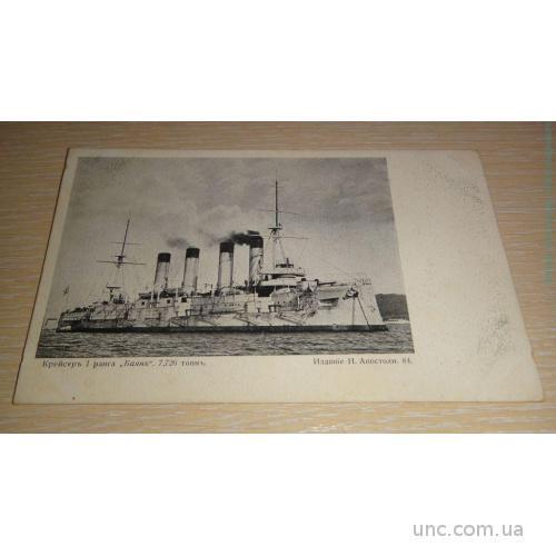 Русский флот. Апостоли. Крейсер 1 ранга Баян. 84