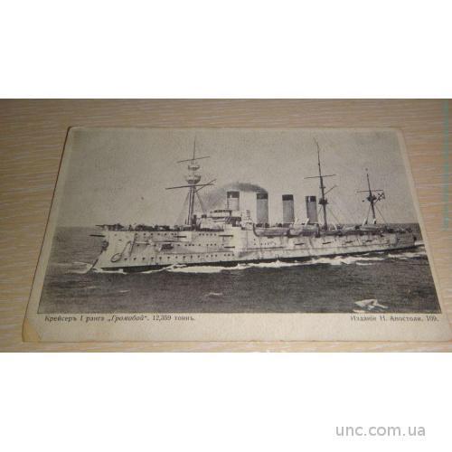 Русский флот. Апостоли. Крейсер 1 ранга Громобой 109