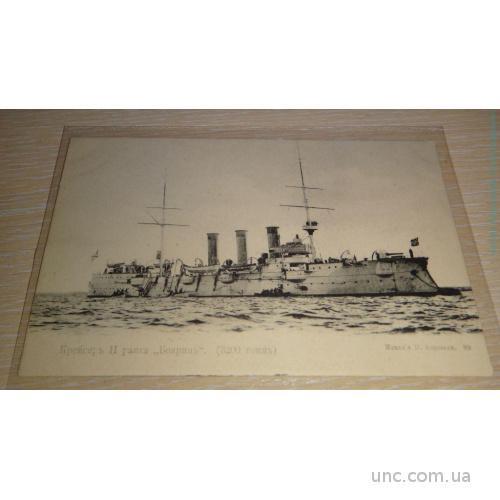 Русский флот. Апостоли. Крейсер 2 ранга Боярин 80