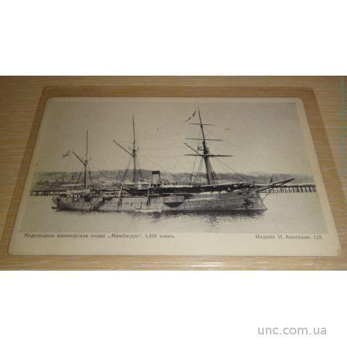 Русский флот. Апостоли. Мореходная канонерская лодка Манджур 113