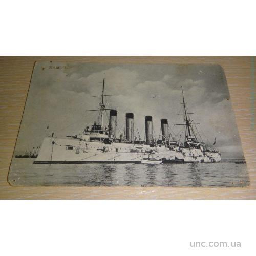 Русский флот. Баян