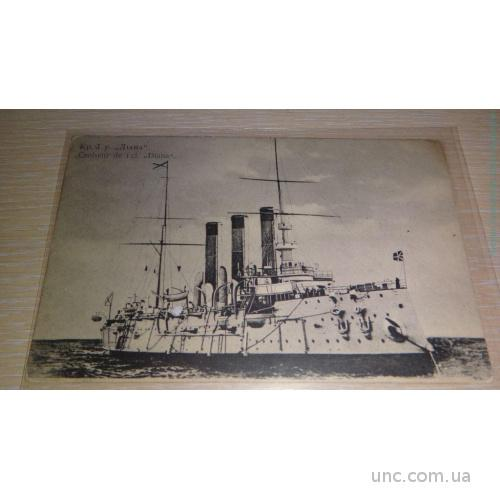 Русский флот. Диана