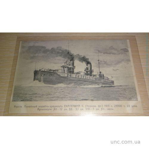 Русский флот. Екатерина 2