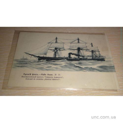Русский флот. Генерал Адмирал 18