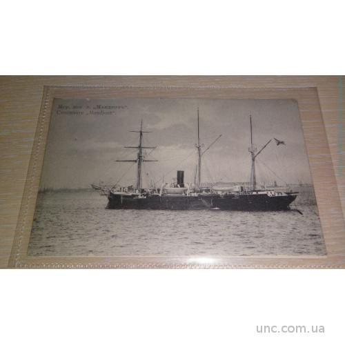 Русский флот. Манджур