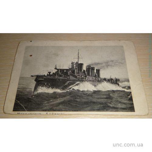 Русский флот. Миноносец Буйный