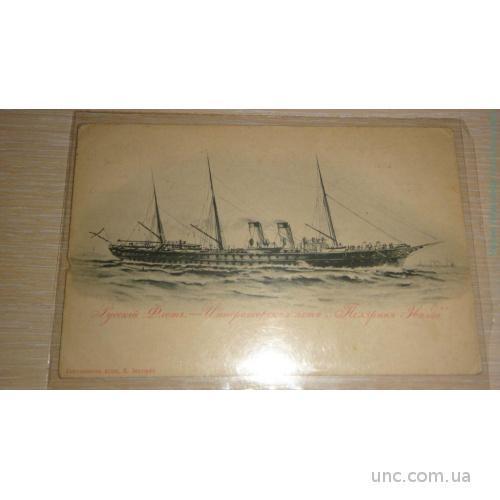 Русский флот. Полярная звезда. Императорская яхта.