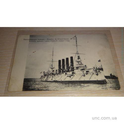Русский флот. Варяг 12