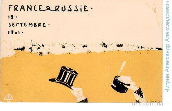 Русско-французские учения.