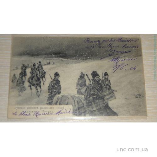 Русско Японская. Первая Мировая. Уносят раненых поле битвы.