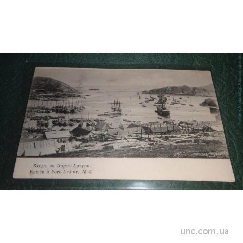 Русско японская. Порт-Артур.Вход в гавань №4