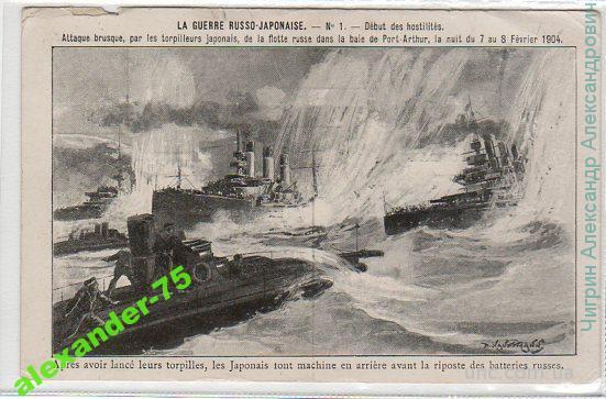 Русско- японская война.№1.Морской бой.