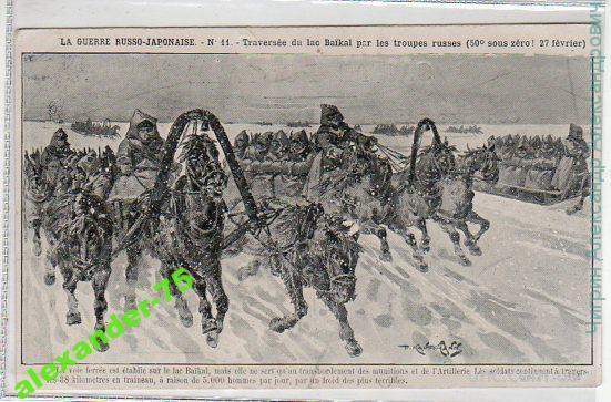 Русско- японская война.№ 11.Транспортировка.