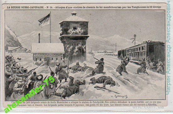 Русско- японская война.№14.Стрельба.