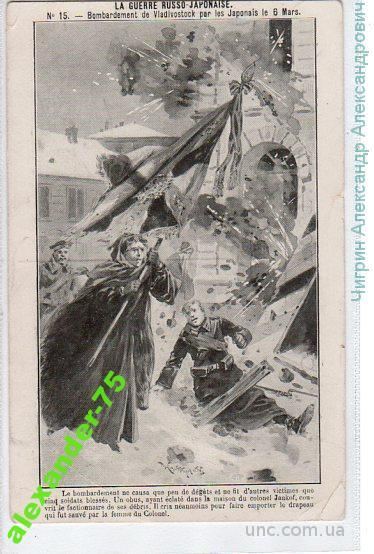 Русско- японская война.№15.Сражение.