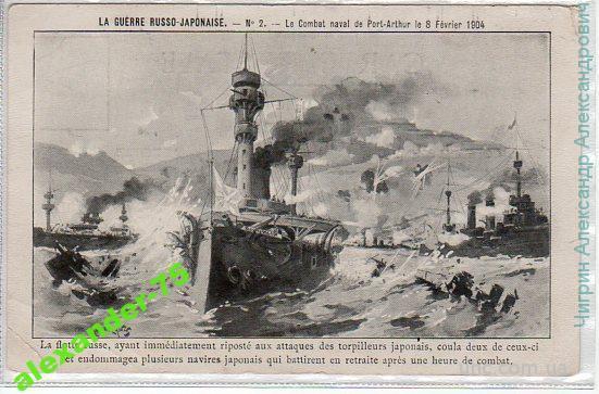 Русско- японская война.№2.Морской бой.