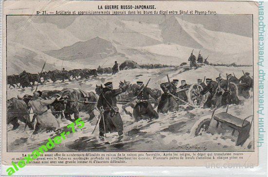 Русско- японская война.№21.Переправа.