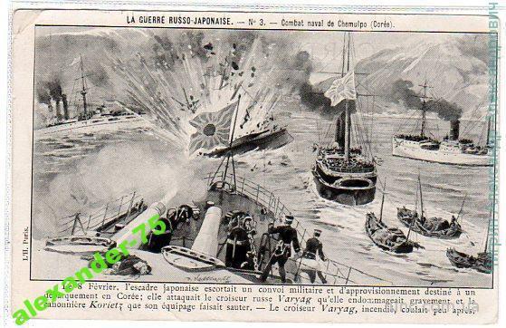 Русско-японская война.№3.Гибель корабля.