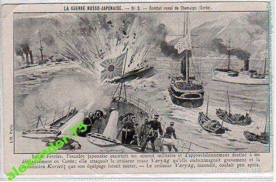 Русско- японская война.№3.Морской бой.