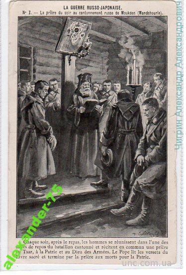 Русско- японская война.№7.Церковь.