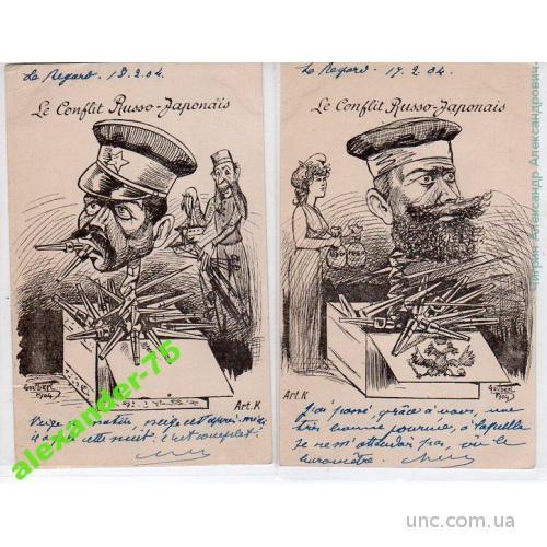 Русско-японская война.Антисемиты.
