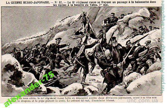 Русско-японская война.Битва.Сражение.Знамя.