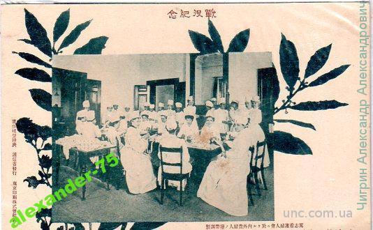 Русско-японская война.Больница.Медсестры.
