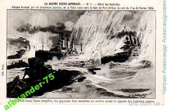 Русско-японская война.Морской бой.№1.