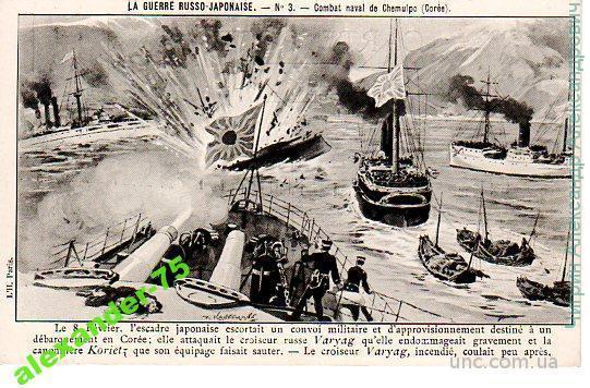 Русско-японская война.Морской бой.№3.