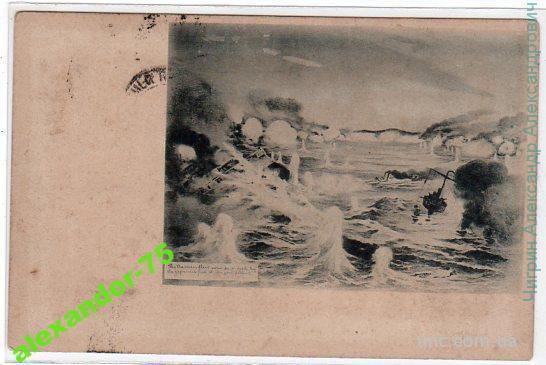 Русско-японская война.Морской бой.