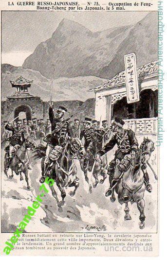 Русско-японская война.Оккупация.Лошади.