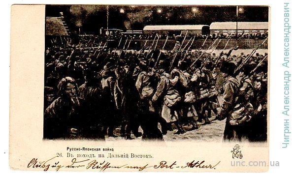 Русско-японская война.Поход на Дальний Восток.