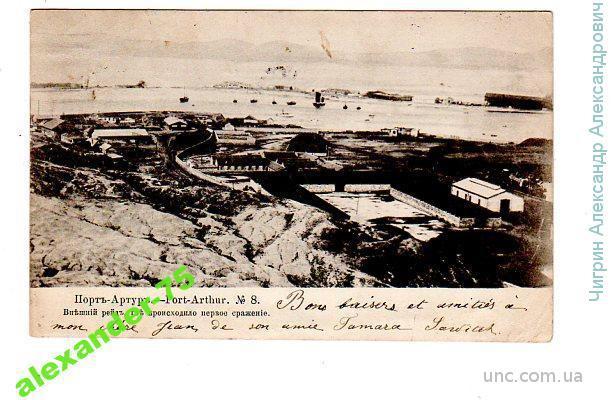 Русско-японская война.Порт-Артур.№7.Внешний рейд.